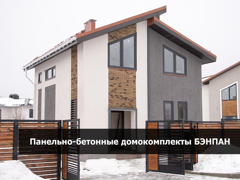 Панельно-бетонные домокомплекты БЭНПАН